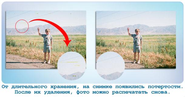 Чистка фотографии